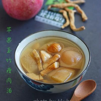 玉竹苹果瘦肉汤——滋阴生津,润肺止咳的秋日汤水