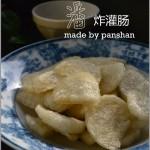 老北京吃食—炸灌肠