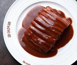 可能是最好吃的扣肉之一了吧!《腐乳蒸肉》
