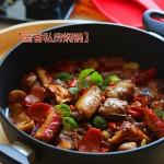 #德国制造乐享烹饪#酱香私房焖锅