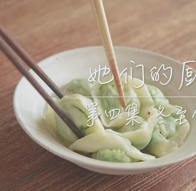 韭菜鸡蛋饺、猪肉萝卜饺