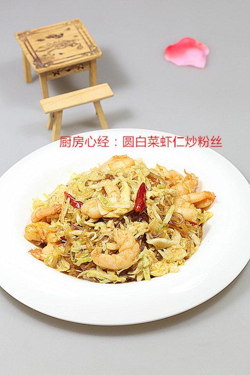 圆白菜虾仁炒粉丝