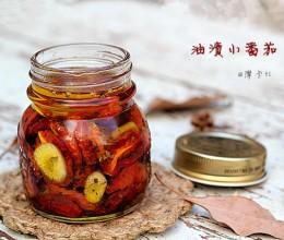 油渍小番茄