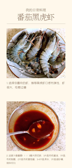 番茄油焖黑虎虾