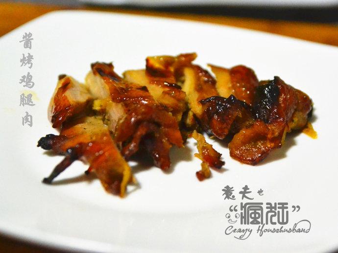 肉食懒人的福利—酱烤鸡腿肉
