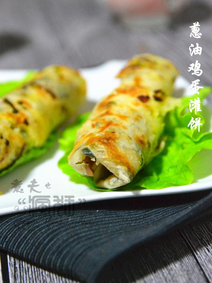 电饼铛食谱-葱油鸡蛋灌饼