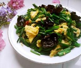 鸡蛋木耳炒韭菜苔