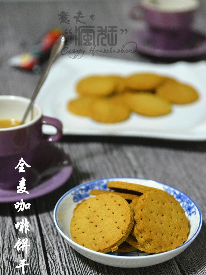 苦中有甜的生活味道---全麦咖啡饼干