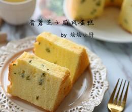 香葱芝士戚风蛋糕-打开味蕾的咸味戚风