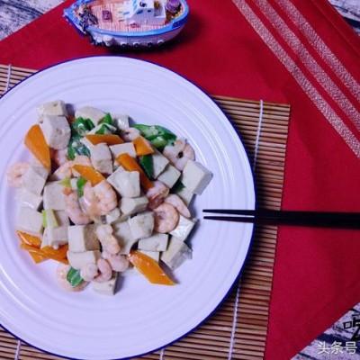 好吃的虾仁烧豆腐