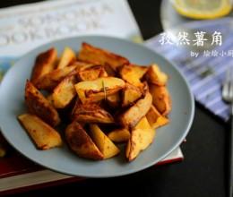 孜然烤薯角--一学就会的快手小食