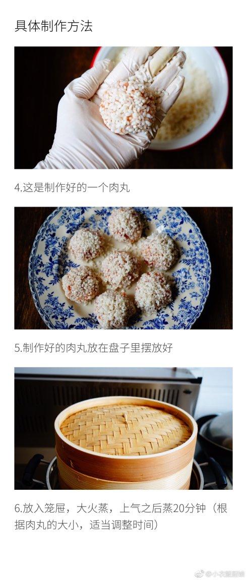 中秋吃什么-糯米珍珠丸子