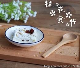 #趣味美食家#蔓越莓桂花松糕---桂花飘香季,馋虫欲动时!