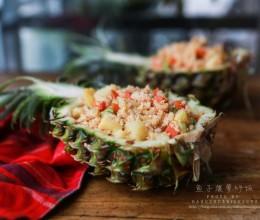 鱼子菠萝炒饭