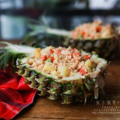 魚子菠蘿炒飯