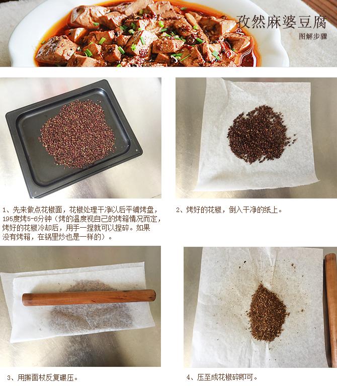 孜然麻辣豆腐