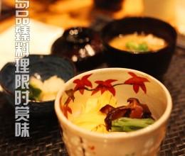 【搜食上海】:鹿儿岛品臻料理限时赏味