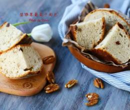 碧根果葡萄干面包