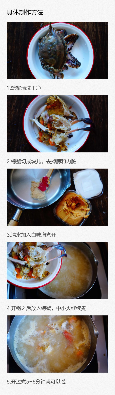 螃蟹味增汤