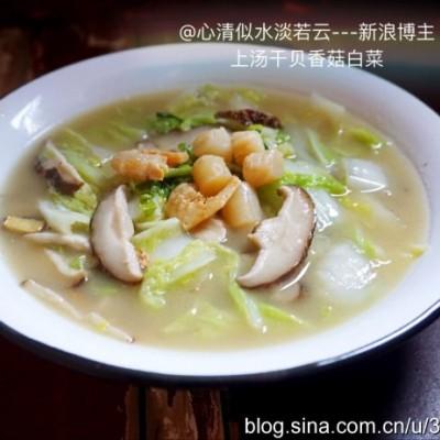 上汤干贝香菇白菜
