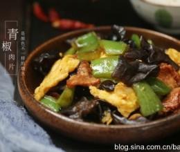 青椒木耳炒肉片