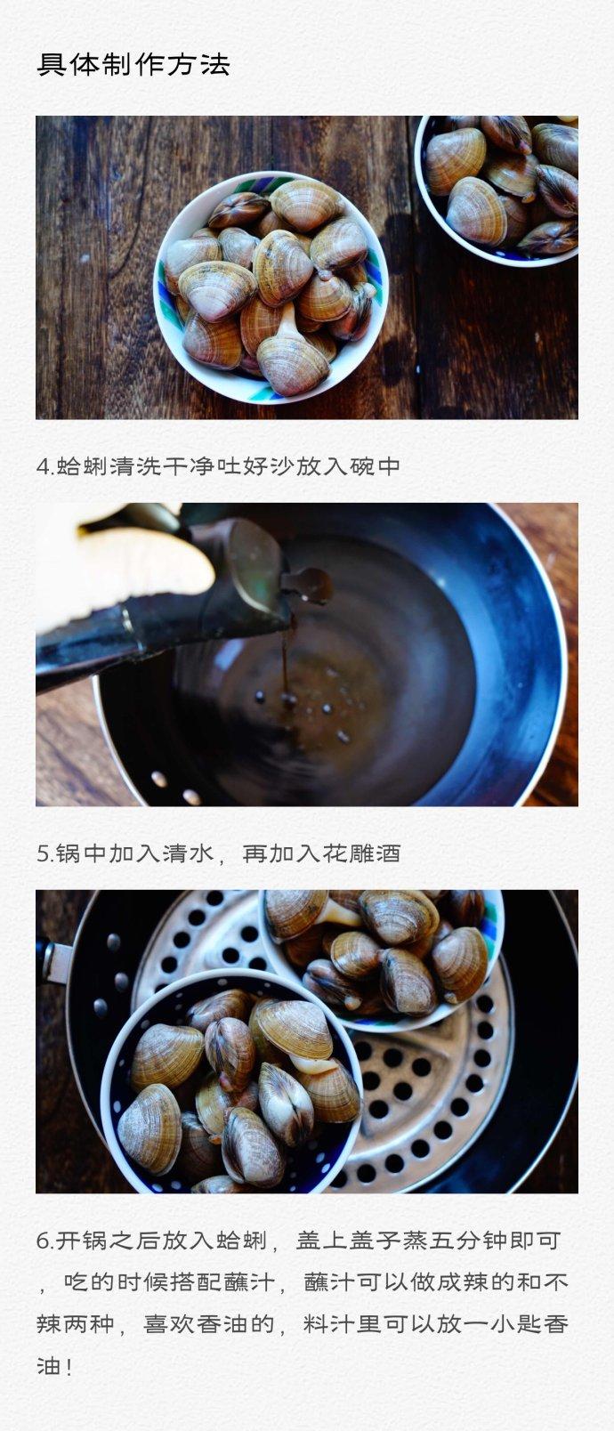 寒冷冬季里的暖身下酒菜-花雕酒蒸蛤蜊