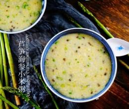 冬季里的温暖养生粥-芦笋海参小米粥
