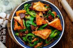 风干牛肉炒豆腐