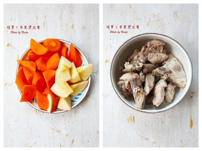胡萝卜苹果煲龙骨