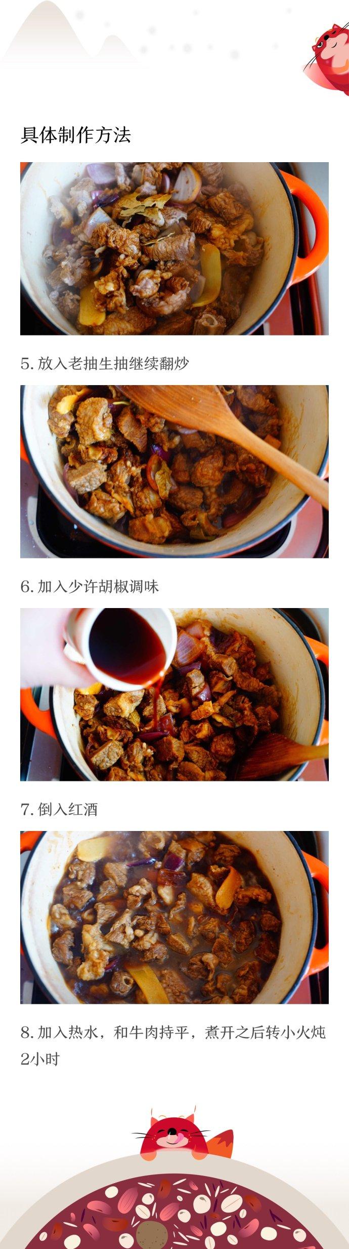 春节菜谱-罐焖牛肉