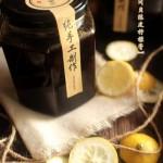 清熱潤肺、止咳化痰的川貝陳皮檸檬膏