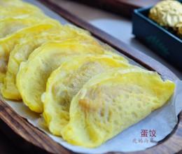 春节菜谱-金元宝蛋饺