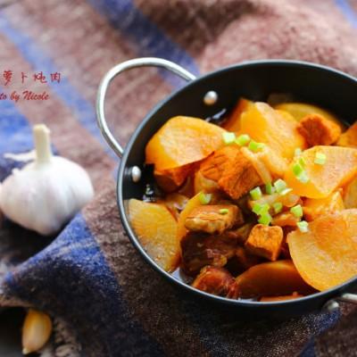 香辣萝卜炖肉