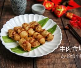 春节菜谱-牛肉金块