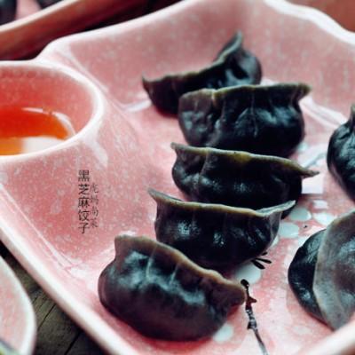 黑芝麻肉饺子