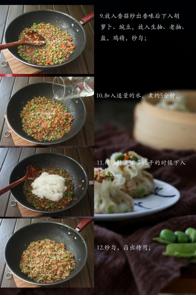 糯米烧麦(烧卖)