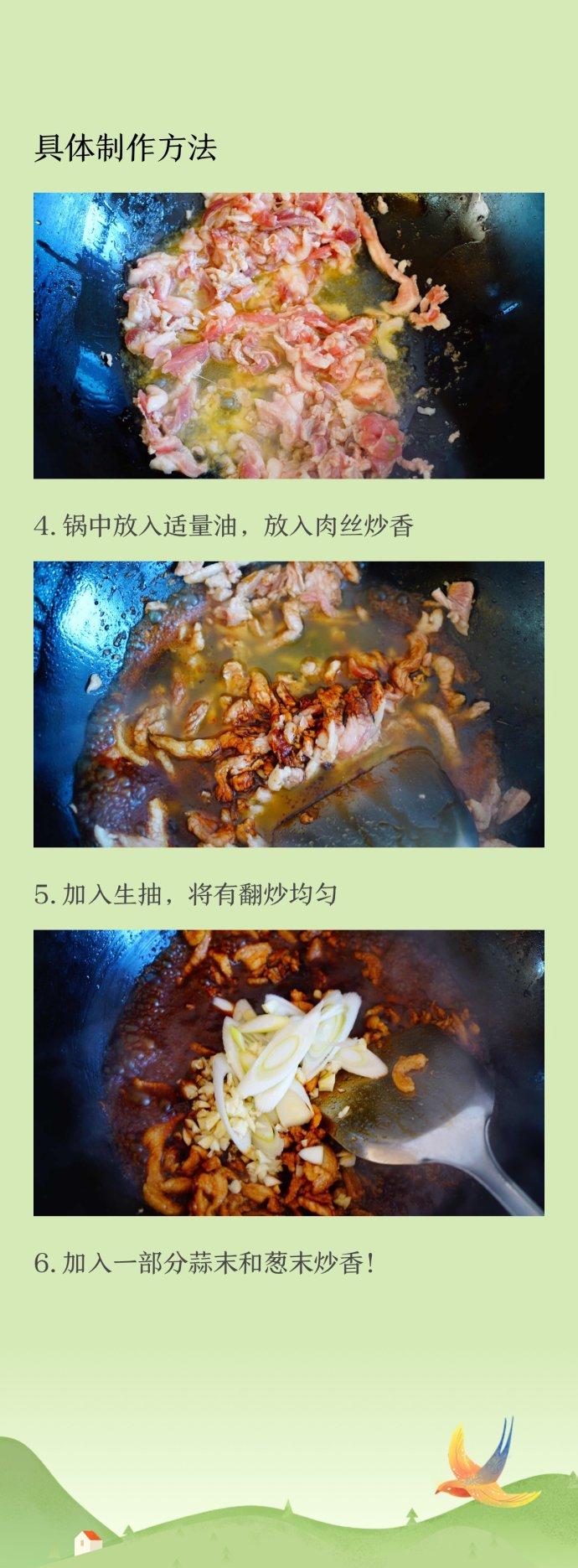 香芹肉丝炒米粉