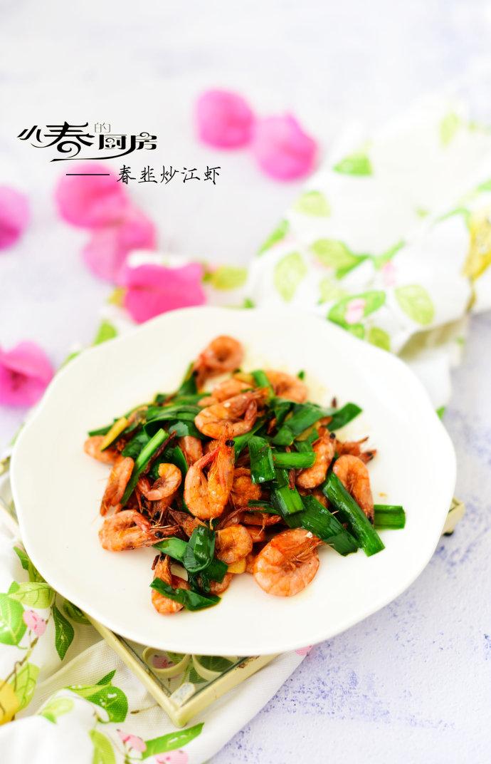 春韭炒河虾
