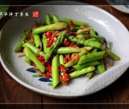 芦笋拌丁香鱼