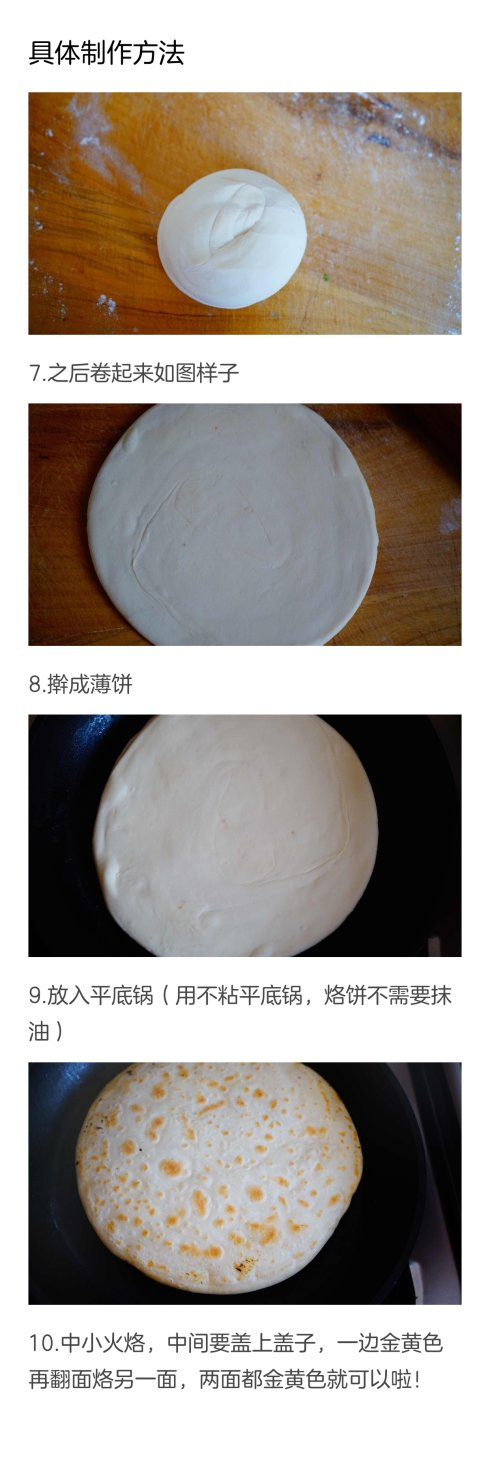 松软千层饼