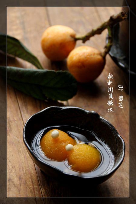 枇杷川贝糖水-清肺养胃