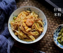 什锦炒米粉