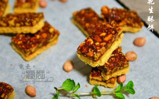 酥脆香甜的花生酥饼