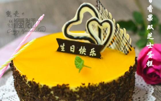 双重口味的香甜―百香果双芝士蛋糕