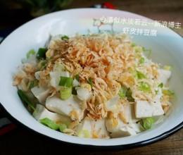 夏日补钙快手凉拌菜---虾皮拌豆腐