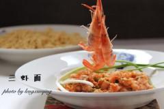 美且极鲜的三虾面