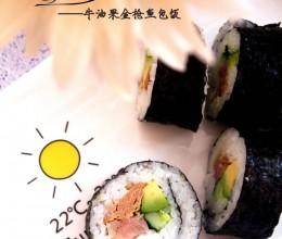 牛油果金钱鱼紫菜包饭