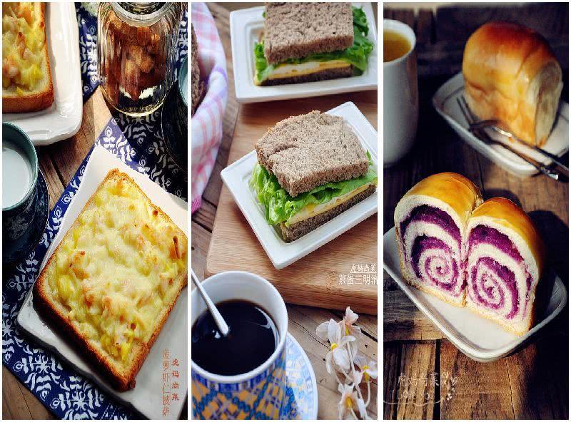 九款花式早餐
