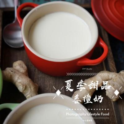 炎热夏季不可错过的中华传统消暑佳品-姜撞奶
