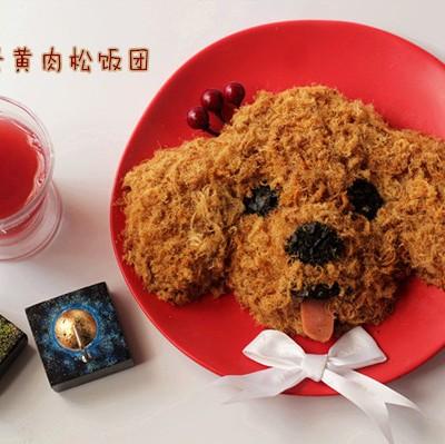 萌萌哒早餐【咸蛋黄肉松饭团-泰迪版】